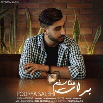 pourya salehi barat moteasefam - دانلود آهنگ پوریا صالحی به نام برات متاسفم