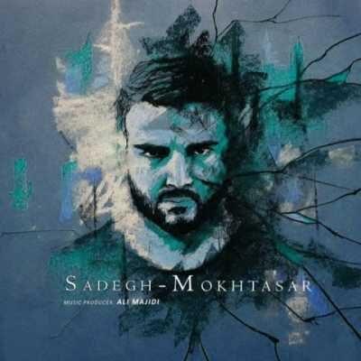 sadegh mokhtasar 400x400 - دانلود آهنگ صادق به نام مختصر