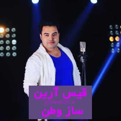 saze vatan qais GolsarMusic - دانلود آهنگ قیس آرین به نام ساز وطن
