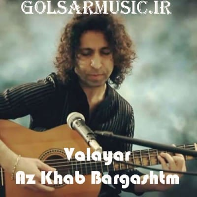 valayar 1 - دانلود تمامی نسخه های آهنگ از خواب برگشتم به تنهایی