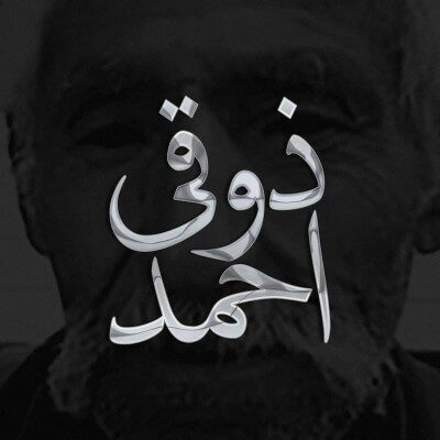 Ahmad Zoghi 400x400 - دانلود تمامی نسخه های آهنگ من امشب دوسش داشتم