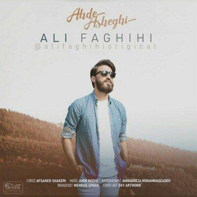 Ali Faghihi Ahde Asheghi 400x400 - دانلود آهنگ علی فقیهی به نام عهد عاشقی