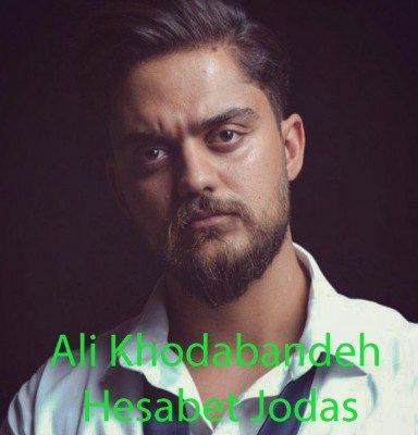 Ali Khodabandeh – Hesabet Jodas 384x400 - دانلود آهنگ علی خدابنده به نام حسابت جداس