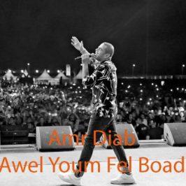 Amr Diab – Awel Youm Fel Boad 266x266 - دانلود آهنگ علیرضا مهرکام به نام بیقراری
