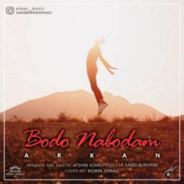Arkan Bodo Nabodam 266x266 - دانلود آهنگ فرزاد فرزین به نام خنده های تو