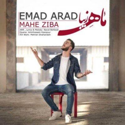 Emad Arad Mahe Ziba 400x400 - دانلود آهنگ عماد آراد به نام ماه زیبا