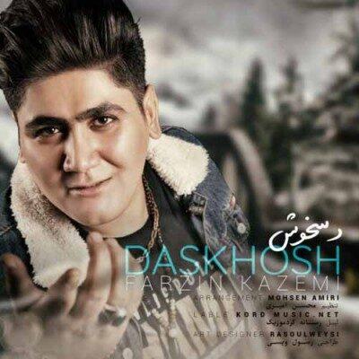 Farzin Kazemi 400x400 - دانلود آهنگ کردی فرزین کاظمی به نام دسخوش