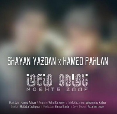 Hamed Pahlan – Noghte Zaaf - دانلود آهنگ حامد پهلان و شایان به نام نقطه ضعف