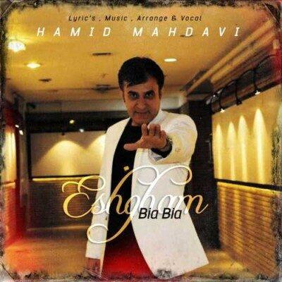 Hamid Mahdavi – Bia Bia Eshgham 400x400 - دانلود آهنگ حمید مهدوی به نام بیا بیا عشقم