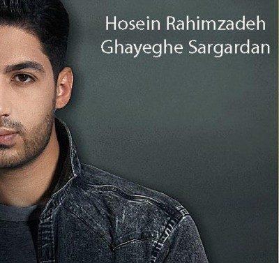 Hosein Rahimzadeh Ghayeghe Sargardan 400x377 - دانلود آهنگ حسین رحیم زاده به نام قایق سرگردان