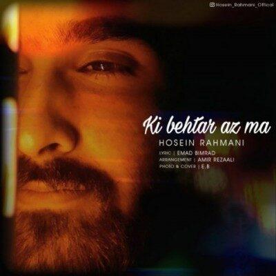 Hosein Rahmani Ki Behtar Az Ma 400x400 - دانلود آهنگ حسین رحمانی به نام کی بهتر از ما