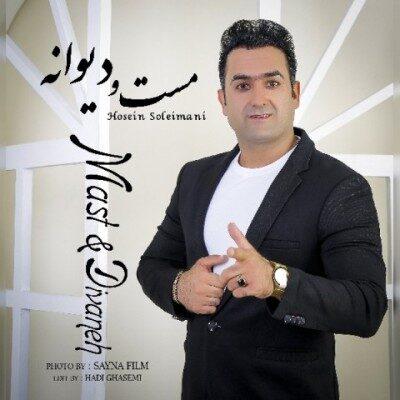 Hossein Soleimani 400x400 - دانلود آهنگ حسین سلیمانی به نام مست و دیوانه