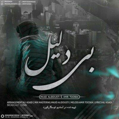 Majid Alidousti Amir Tooska – Bi Dalil 400x400 - دانلود آهنگ مجید علی دوستی و امیر توسکا به نام بی دلیل
