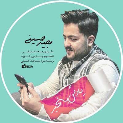 Majid Hoseini 400x400 - دانلود آهنگ شمالی مجید حسینی به نام یادش بخیر