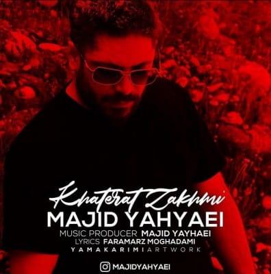 Majid Yahyaei – Khaterate Zakhmi - دانلود آهنگ مجید یحیایی به نام خاطرات زخمی