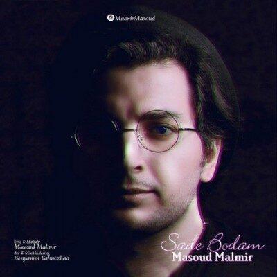 Masoud Malmir Sade Bodam 400x400 - دانلود آهنگ مسعود مالمیر به نام ساده بودم