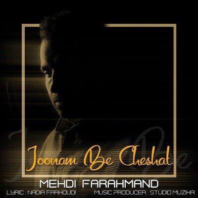 Mehdi Farahmand 400x400 - دانلود آهنگ مهدی فرهمند به نام جونم به چشات