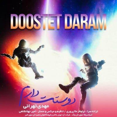 Mehdi Tehrani – Doostet Daram 400x400 - دانلود آهنگ مهدی تهرانی به نام دوستت دارم