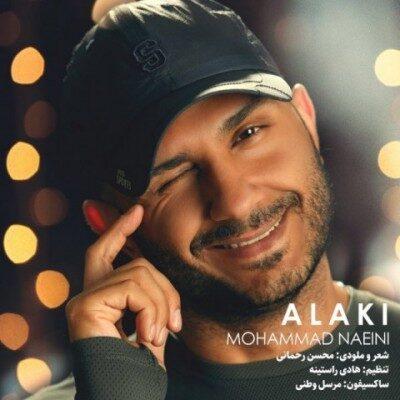 محمد نائینی الکی