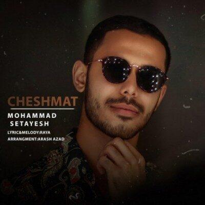 Mohammad Setayesh Cheshmat 400x400 - دانلود آهنگ محمد ستایش به نام چشمات