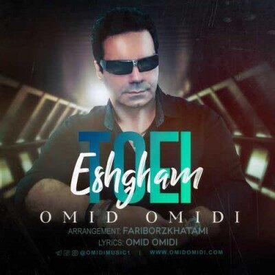 Omid Omidi – Toei Eshgham  400x400 - دانلود آهنگ امید امیدی به نام تویی عشقم