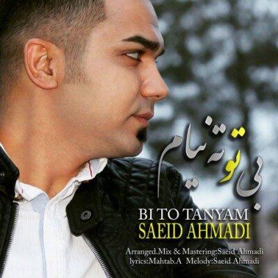 Saeed Ahmadi 400x400 - دانلود آهنگ کردی سعید احمدی به نام بی تو تنیام