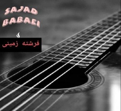 Sajad Babaei Fereshteye Zamini 400x367 - دانلود آهنگ سجاد بابایی به نام فرشته زمینی