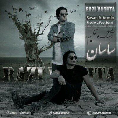 Sasan Armin Bazi Vaghta 400x400 - دانلود آهنگ ساسان و آرمین به نام بعضی وقتا