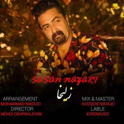 Sasan Nazari Zoleykha 400x400 - دانلود آهنگ کردی ساسان نظری به نام زلیخا