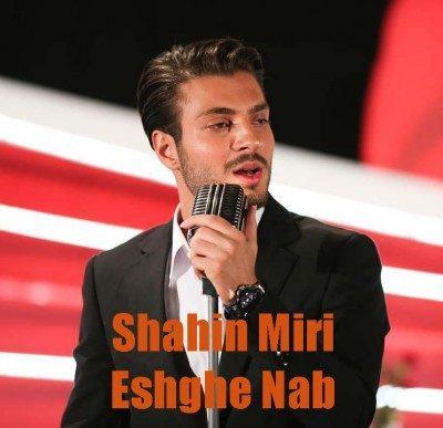 Shahin Miri – Eshghe Nab 400x387 - دانلود آهنگ شاهین میری به نام عشق ناب