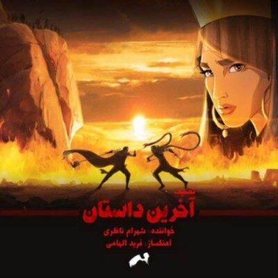Shahram Nazeri Akharin Dastan 400x400 - دانلود آهنگ شهرام ناظری به نام آخرین داستان