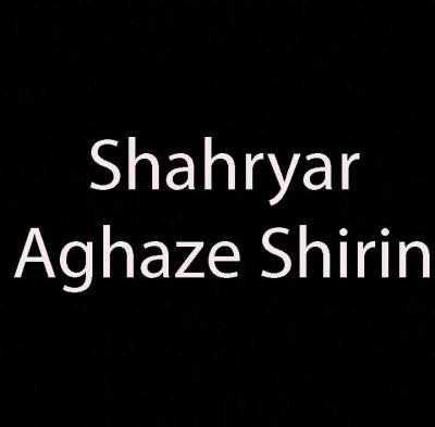 Shahriar 1 - دانلود آهنگ شهریار به نام آغاز شیرین