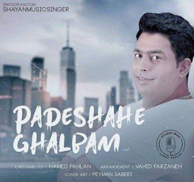 Shayan – Padeshahe Ghalbam 400x374 - دانلود آهنگ شایان به نام پادشاه قلبم