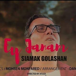 Siamak Golashan - دانلود آهنگ سیامک گلاشن به نام ای جانم