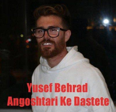 Yusef Behrad – Angoshtari Ke Dastete 400x387 - دانلود آهنگ یوسف بهراد به نام انگشتری که دستته