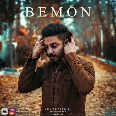Ahmad Tadbiri – Bemon 400x400 - دانلود آهنگ احمد تدبیری به نام بمون