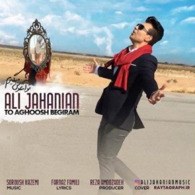 Ali Jahanian 400x400 - دانلود آهنگ علی جهانیان به نام تو آغوش بگیرم