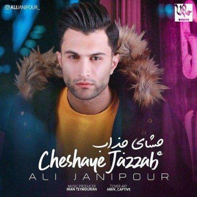 Ali Janipour Cheshmaye Jazab 1 400x400 - دانلود آهنگ علی جانی پور به نام چشمای جذاب