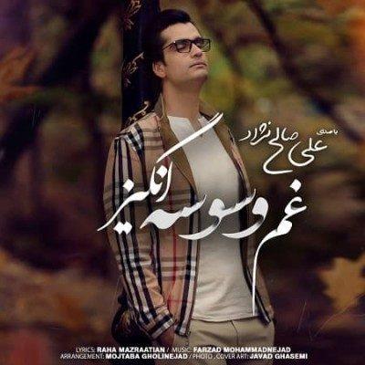 Ali Salehnejad – Ghame Vasvase Angiz 400x400 - دانلود آهنگ علی صالح نژاد به نام غم وسوسه انگیز
