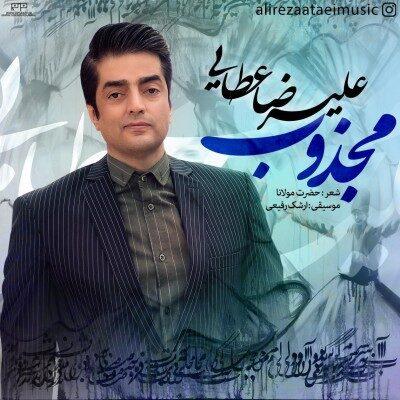 Alireza Ataei – Majzob 400x400 - آهنگ علیرضا عطایی به نام مجذوب