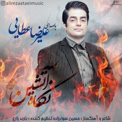 Alireza Ataei – Negahe Atashin 1 400x400 - دانلود آهنگ علیرضا عطایی به نام نگاه آتشین