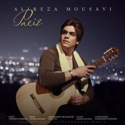 Alireza Mousavi Paeiz 400x400 - دانلود آهنگ علیرضا موسوی به نام پاییز
