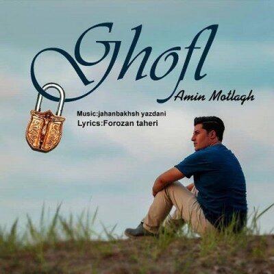 Amin Motlagh – Ghofl 400x400 - دانلود آهنگ امین مطلق به نام قفل