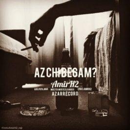 Amir H2 – Az Chi Begam 266x266 - دانلود آهنگ مرتضی رنجر و رضا میرطاهری به نام زیر چتر