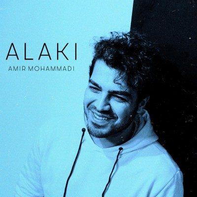 Amir Mahmoudi – Alaki 1 400x400 - دانلود آهنگ امیر محمدی به نام الکی