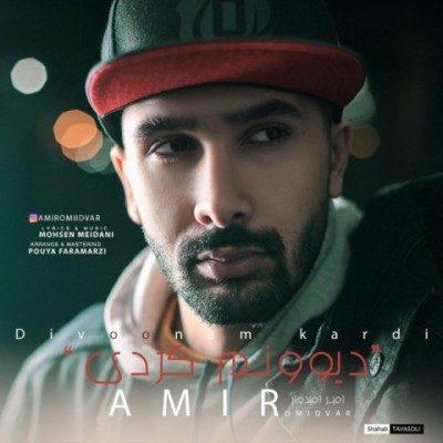 Amir Omidvar Divoonam Kardi 1 400x400 - دانلود آهنگ امیر امیدوار به نام دیونم کردی