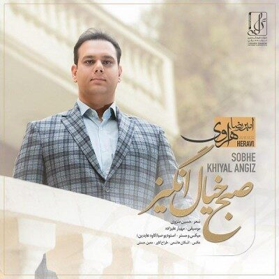 Amir Reza Heravi 400x400 - دانلود آهنگ امیررضا هراوی به نام صبح خیال انگیز