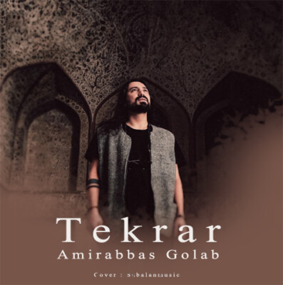 Amirabbas Golab - دانلود آهنگ جدید امیر عباس گلاب تکرار