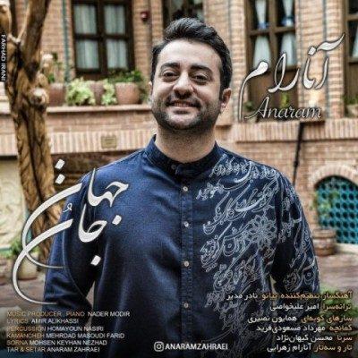 Anaram Zahraei Jano Jahan 400x400 - دانلود آهنگ آنارام زهرایی به نام جان و جهان