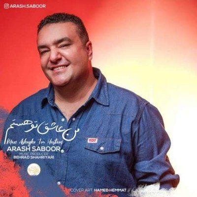 Arash Saboor – Man Asheghe To Hastam 1 400x400 - دانلود آهنگ آرش صبور به نام من عاشق تو هستم
